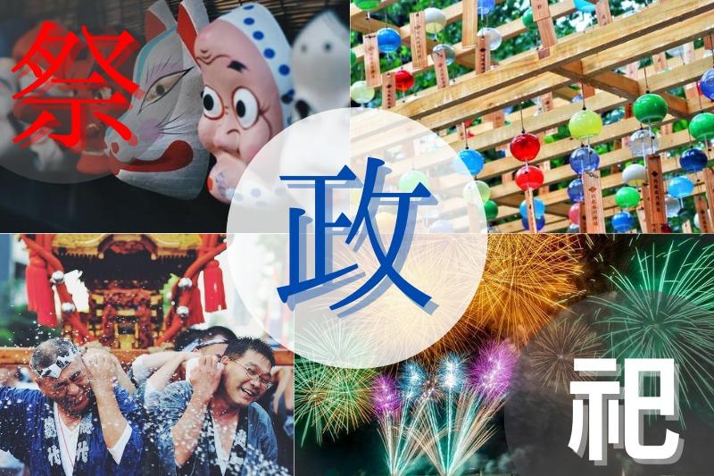 「まつりを止めるな!?」この夏 日本各地の伝統祭りはどうなる?