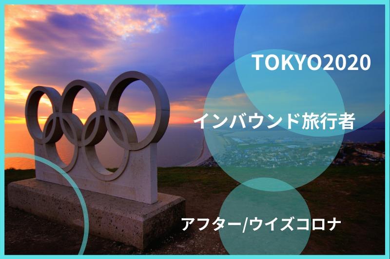 アフター/ウイズコロナの東京2020オリンピック/パラリンピックとインバウンド集客を考える