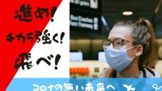 10月からの条件付入国スタート 順次訪日外国人観光客受入 間近か?!