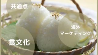 海外マーケティングに活かす!?日本と世界の「食」に関する共通点