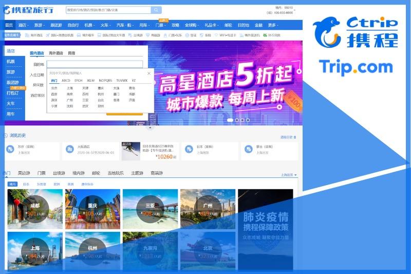 中国最大OTA(オンライントラベルエージェント)Ctripとは