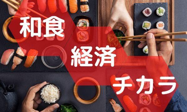 ワショクでコロナショックを回避せよ!?過去3割増の日本食レストラン