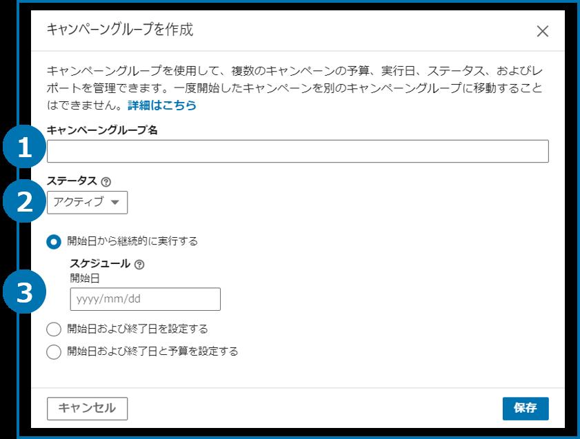 LinkedIn広告とは?基本的な配信設定とターゲティングの特徴2
