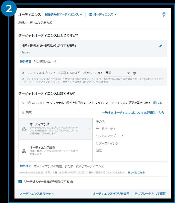 LinkedIn広告とは?基本的な配信設定とターゲティングの特徴4
