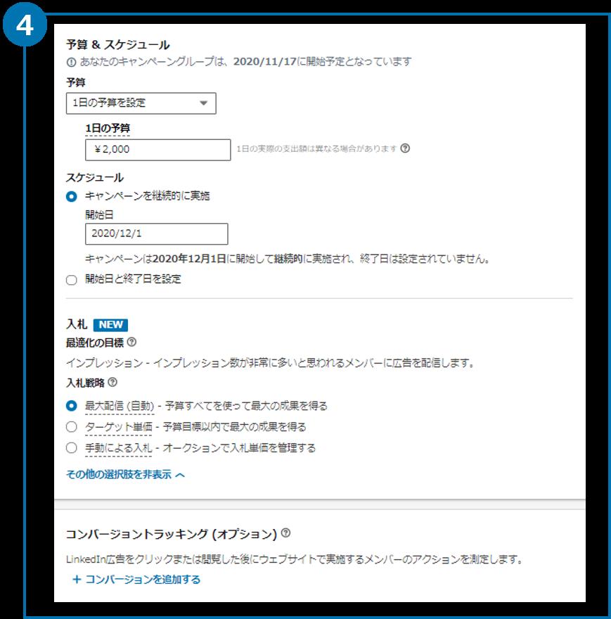 LinkedIn広告とは?基本的な配信設定とターゲティングの特徴6