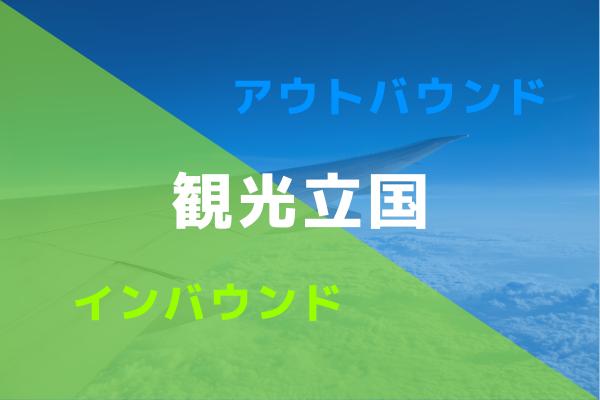世界一信頼度が高い観光客は日本人!?観光立国に向けたイン&アウトバウンドの相乗効果を再考