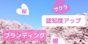 いざ花盛り!世界に魅せつけよう桜の舞