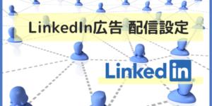 LinkedIn広告とは?基本的な配信設定とターゲティングの特徴