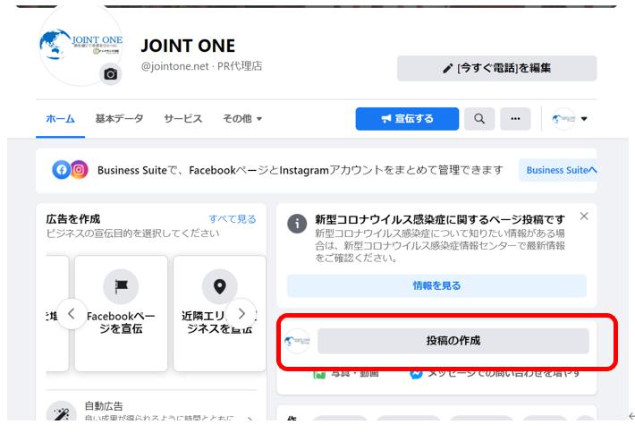 今日から0円で簡単プロモーション!?やらないよりかはやったほうが良い(ネット販売向きFacebook初級編)