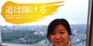株式会社C&Rトラベル 代表取締役 能津万理さん インタビュー