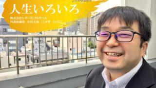 株式会社シダーリンクトラベル小杉丈治丈さん インタビュー