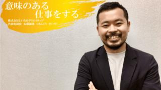 株式会社しいたけクリエイティブ代表取締役本郷誠哉さん インタビュー本郷さん写真 腕を組み笑顔の髭の男性