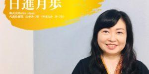 タイ民族衣装をまとった女性 株式会社Marina Japan 代表取締役 山中みづきさん