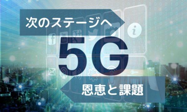 トラベルDX?! 5Gがつなげる観光の未来と課題
