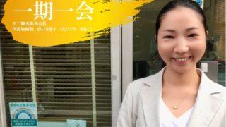 不二観光株式会社 代表取締役 谷口まき子さんがオフィス前でのにこやかに笑う