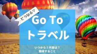 Go Toトラベル2.0 バージョンアップで再開間近?イメージ画像